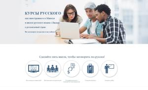 Завершенный проект - сайт школы русского языка как иностранного