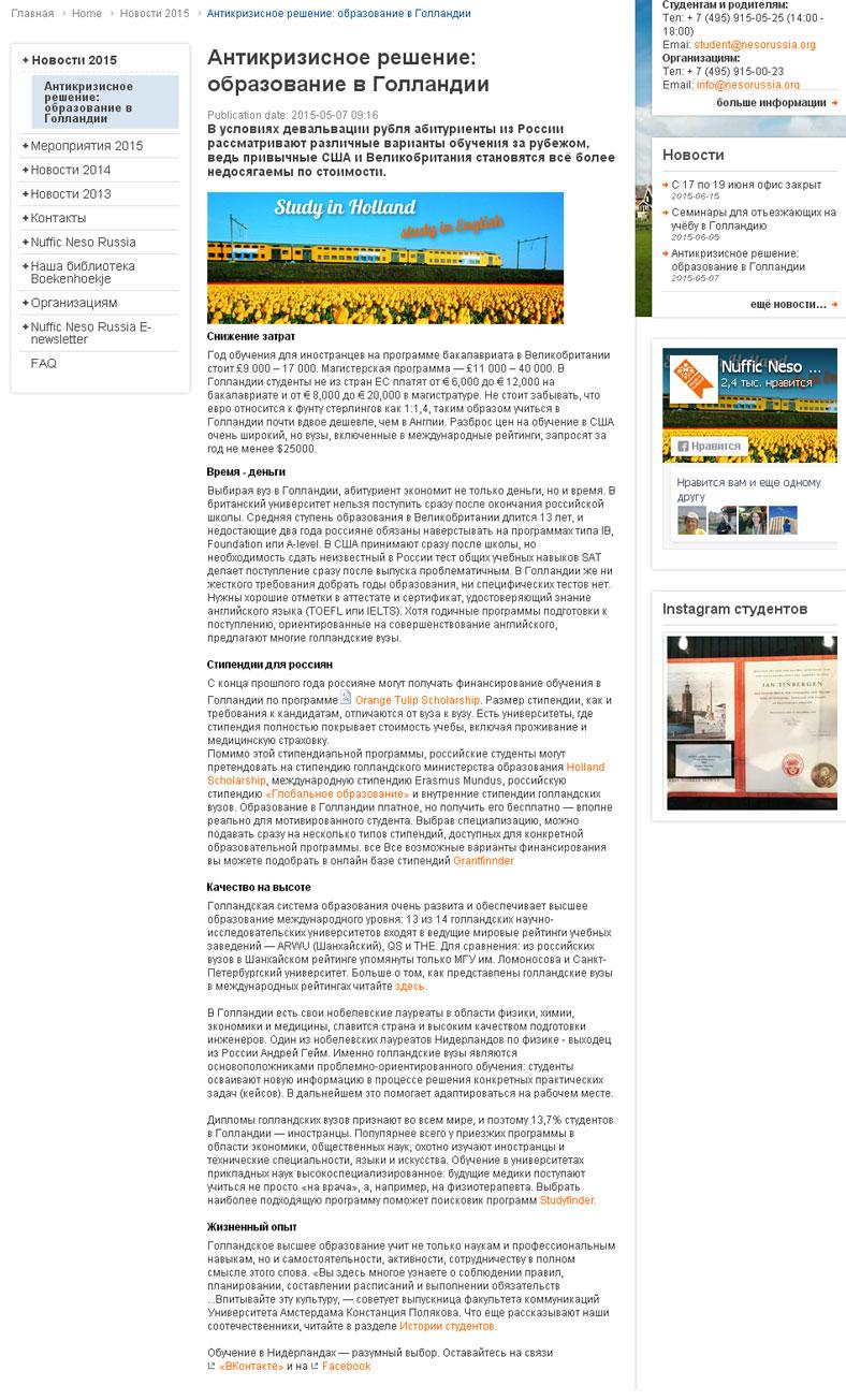 Статья об образовании в Нидерландах, jpg