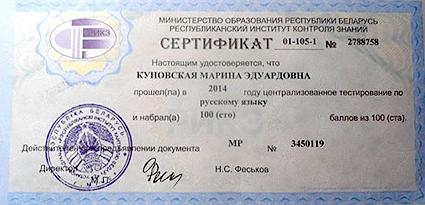 Сертификат о сдаче ЦТ