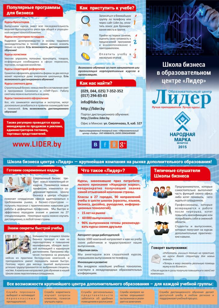 shkola_biznesa