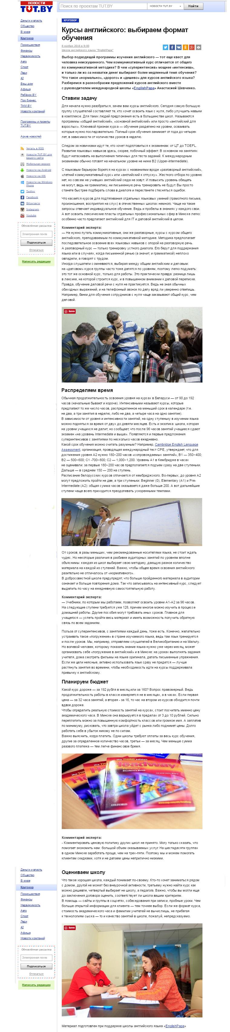 Скриншот публикации нативной рекламы