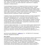 reliz-uwb-rus2-1p-page0001
