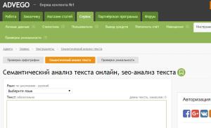 Семантический анализ текста на сайте Адвего