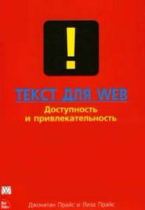 Книга, где о текстах для сайтах рассказано подробно