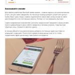 Скриншот публикации о сервисе доставки еды