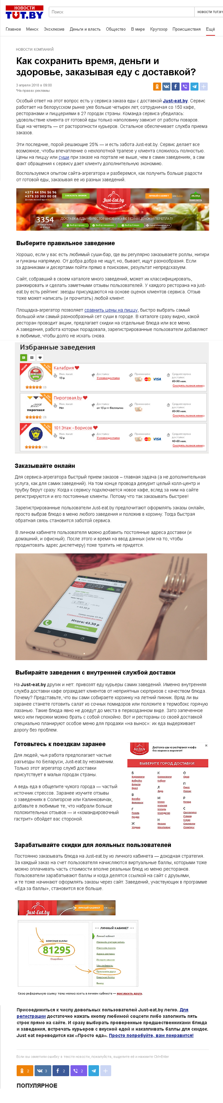 Скриншот: классическая рекламная статья о сервисе заказа еды.